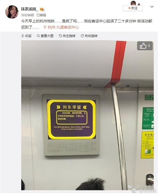 今早杭州地铁1号线发生长时间靠站停留现象!官方回复来了
