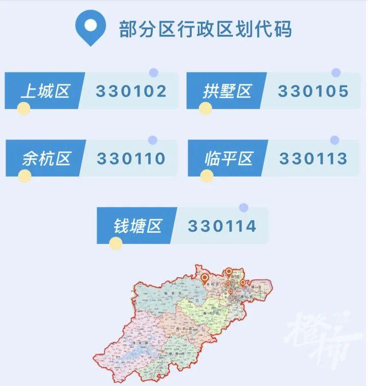新的行政区划代码确定后杭州人的身份证不需要更换号码