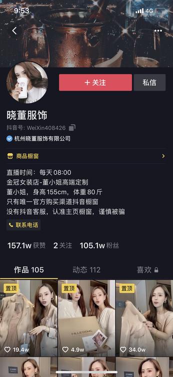 入驻5个月一场直播带货摩臣2平台注册450万 杭州这家服装夫妻店