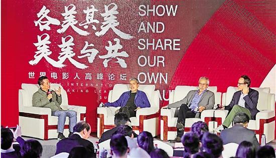 世界电影人高峰论坛在杭举行 中外大咖献计中国...
