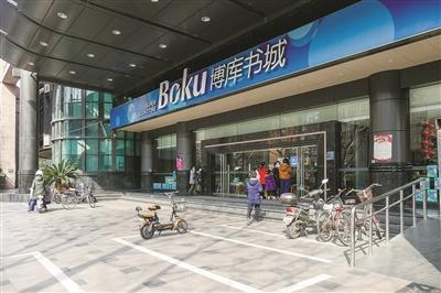 博库书城文二店_书店有限开放 家长们最头疼的买书问题部分缓解 _杭州网新闻频道
