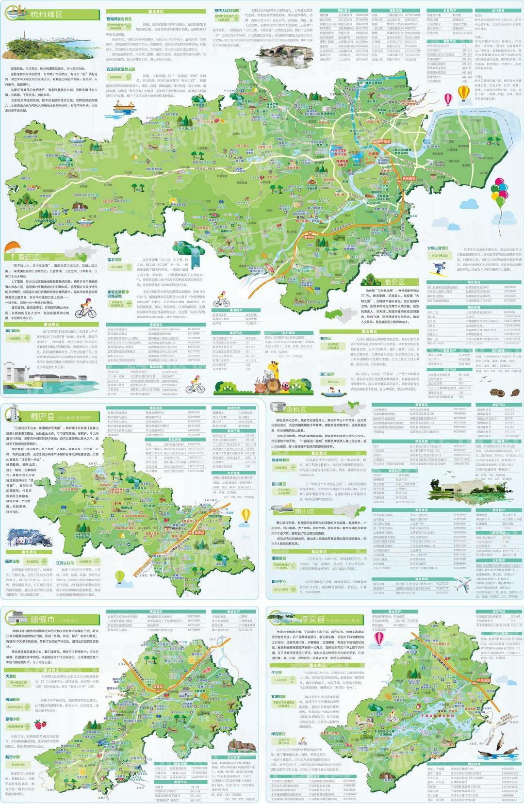 杭黄高铁旅游地图出炉!景区资讯,住宿餐饮,出行信息统