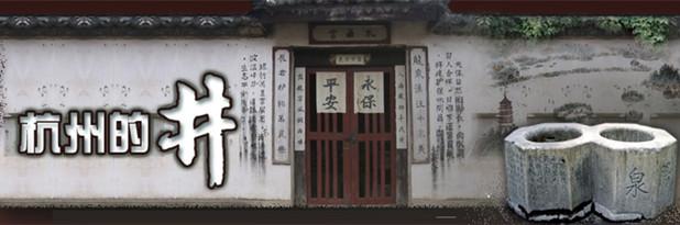 杭州网:杭州的井专题