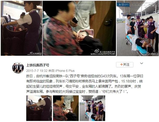 铁路夫妻档,西子号列车,杭州,铁路,春运