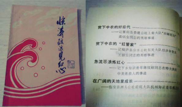 九岭知青,蒋汉昭,闸口白塔,知青纪念馆,抗洪救灾