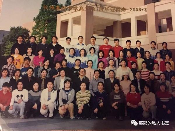 杭高,杭州高级中学,邵杨,养正书塾,聆雨子