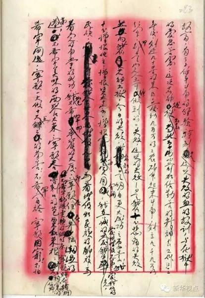 程全昭,方志敏,高家骏,狱中文稿,狱中手稿