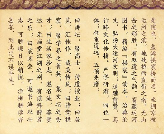运河,杭州运河,运河文化,划拳,酒拳词