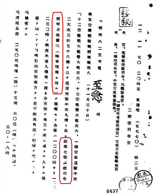 萧山轰炸,轰炸萧山,杭州抗战,日军空袭,谭飞程
