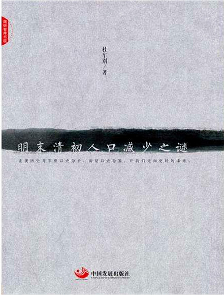 《明末清初人口减少之谜》,作者:杜车别 杭州网授权转载,致谢!