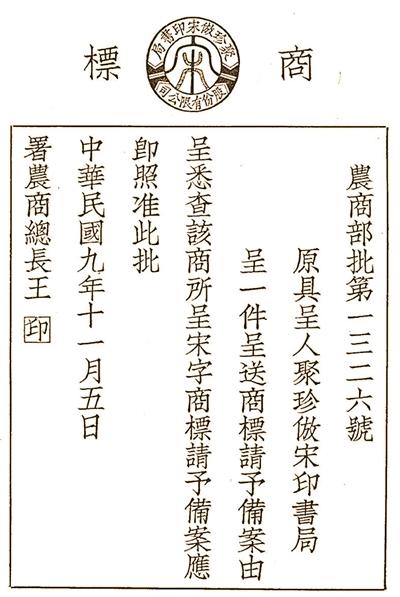 仿宋字体,仿宋印制,中华书局,丁氏兄弟,肖伊绯